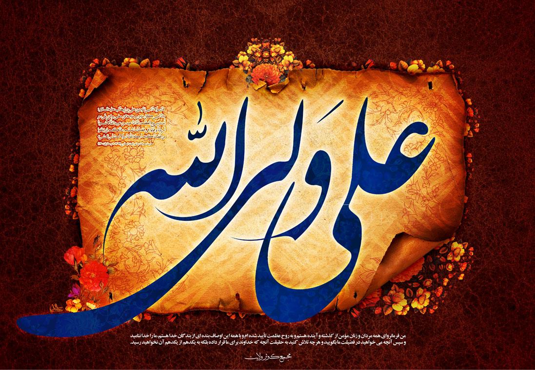 علی ولی الله . عیدتون مبارک  . نوای دل